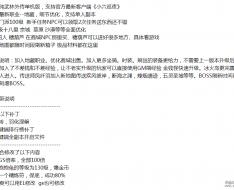 武林外傳【附贈工具】地藏新職業版