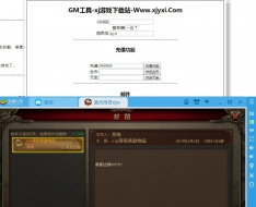 【手游】【藍月傳奇】一鍵即玩服務端+GM工具+單機及外網詳細教程(很完美的開服端)