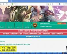 【天羽】圣剑神域单机版外网端,服务端,圣剑神域一键端,2.5D网页游戏