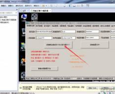 热血江湖V7.0完整一键端可局域网含教程WIN