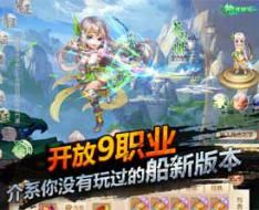 梦幻诛仙手游单机版9职业中文简体附价值200元的GM后台