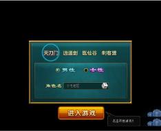 【倚天】一键端+详细资料+全功能GM工具+外网教程