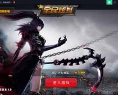 手游【新全民炫斗】一键端+外网教程+修改教程