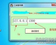 熱血江湖萬能登陸器,通用簡易版(可外網可單機登陸)