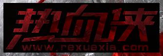 热血侠网游单机论坛 www.rexuexia.com.png