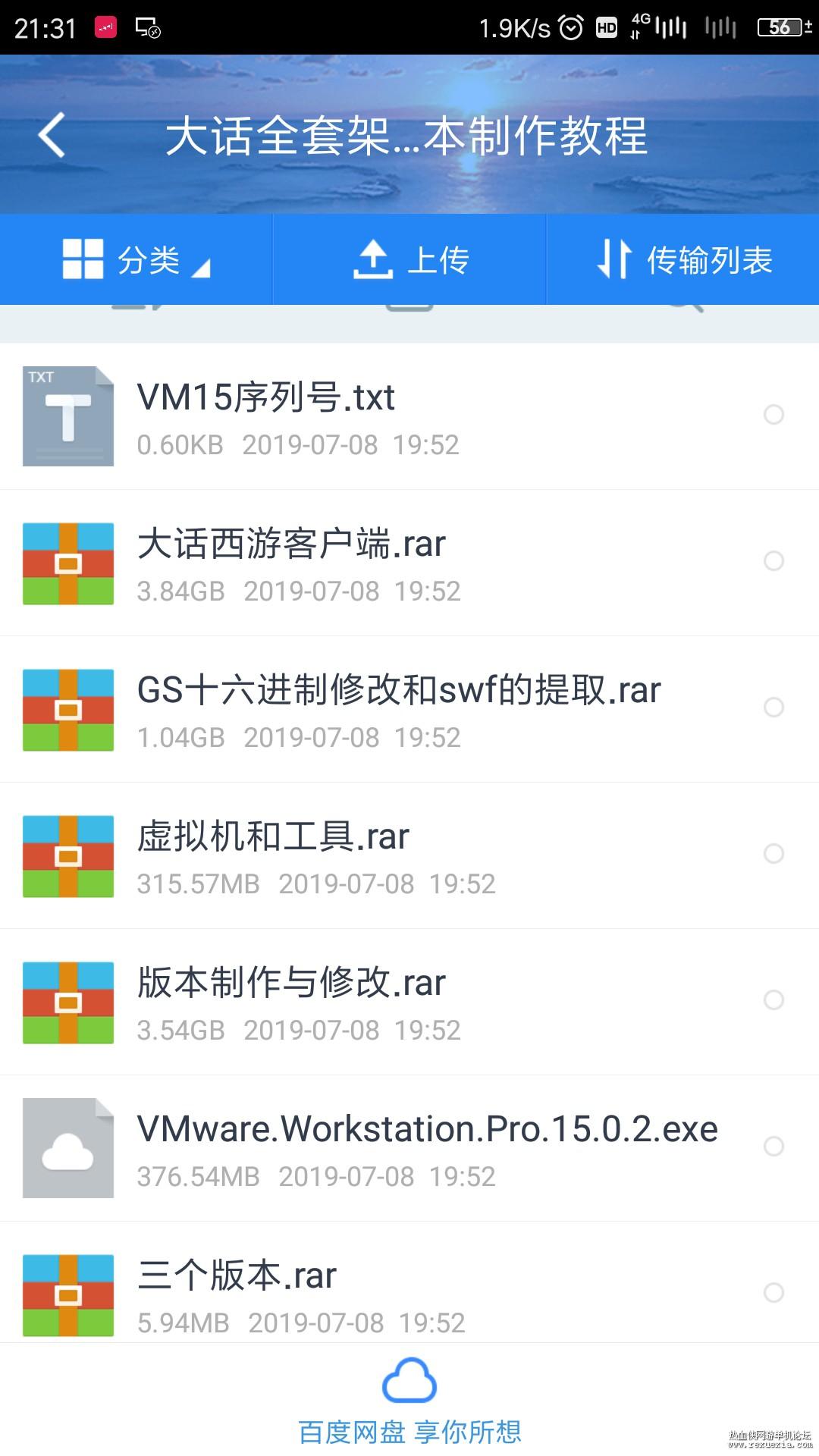Screenshot_2019-07-26-21-31-41-628_com.baidu.netdisk.jpg