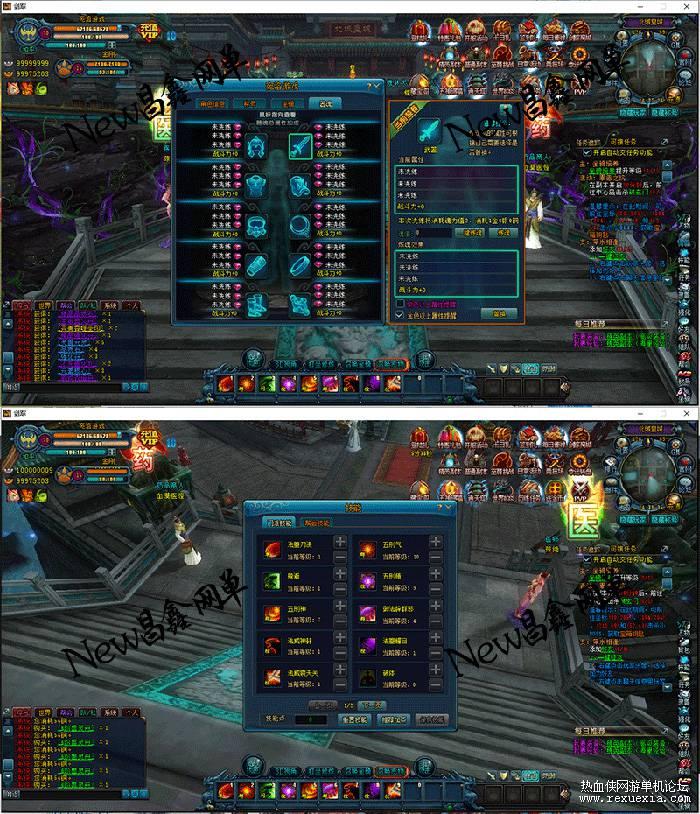 剑踪单机版3D页游微端运行服务端,剑宗游戏一键端支持WIN10插图(11)