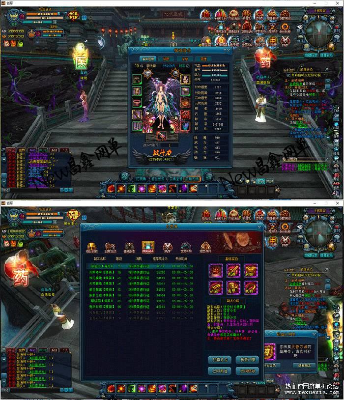 剑踪单机版3D页游微端运行服务端,剑宗游戏一键端支持WIN10插图(13)